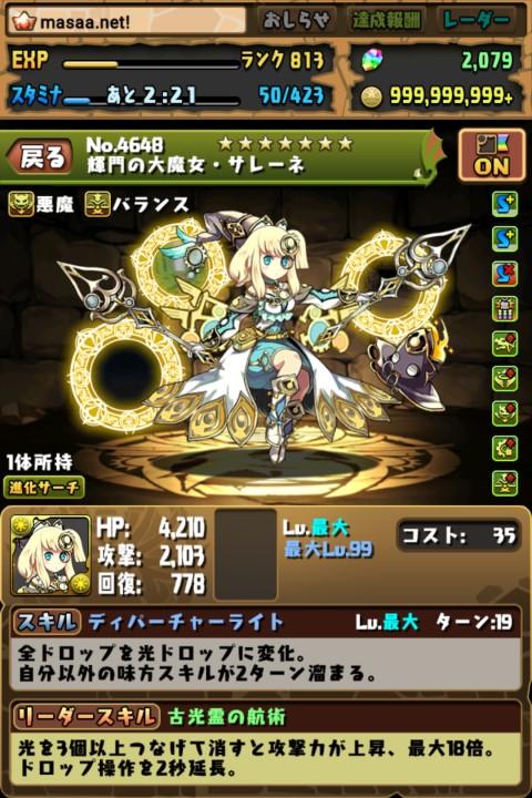 【パズドラ日記】輝門の大魔女・サレーネに究極進化!