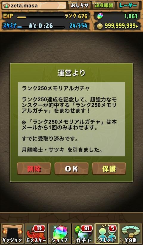 【パズドラ日記】ランク250メモリアルガチャに挑戦!(2019年8月)