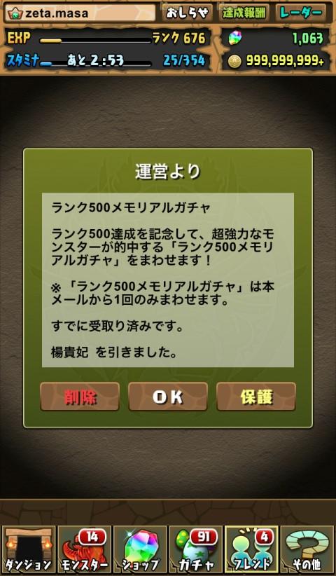 【パズドラ日記】ランク500メモリアルガチャに挑戦!(2019年8月)