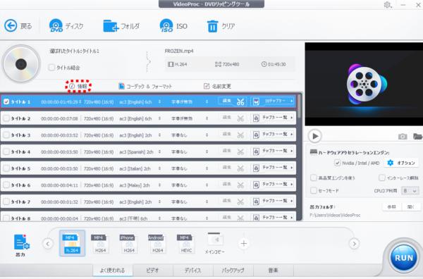 【レビュー記事】多機能ビデオ処理ソフト VideoProc DVD変換編