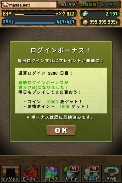 【パズドラ日記】無課金で通算ログイン2300日目の近況報告!