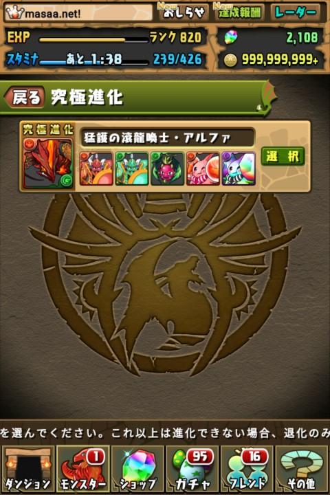 【パズドラ日記】猛護の滾龍喚士・アルファに究極進化!