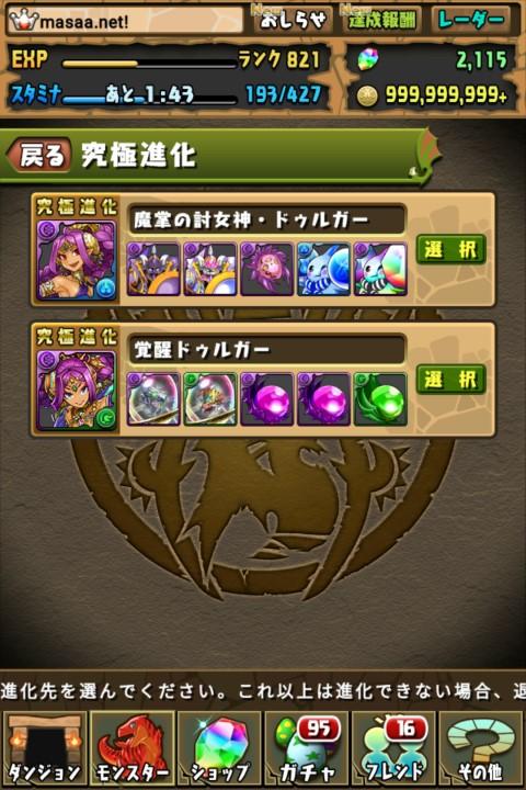 【パズドラ日記】覚醒ドゥルガーに究極進化!