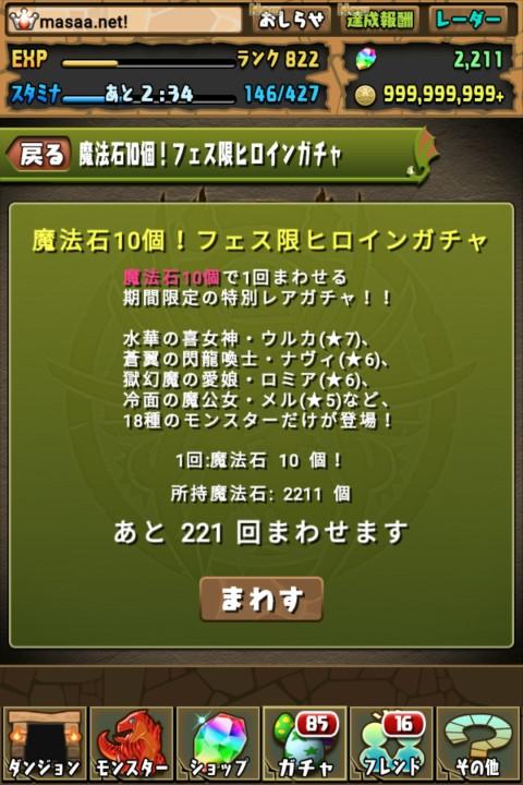 【パズドラ日記】メイン機で魔法石10個!フェス限ヒロインガチャに挑戦!(2019年9月)