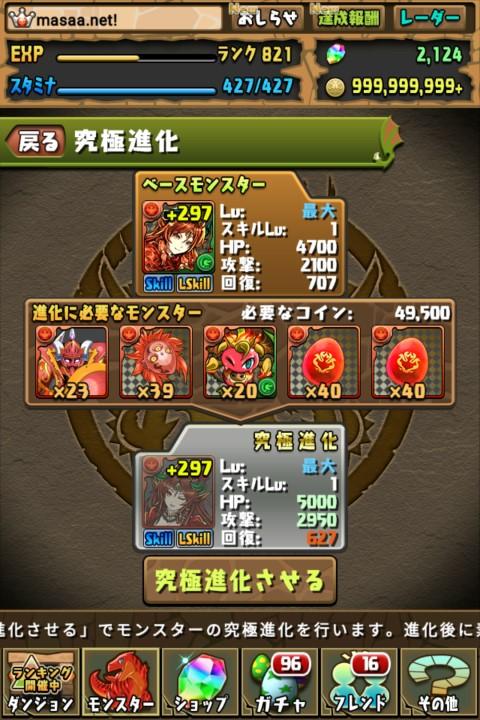 【パズドラ日記】獄馬の灼手神・マッハに究極進化!