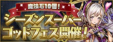 【パズドラ日記】魔法石10個!シーズンスーパーゴッドフェスに挑戦!(2019年9月)