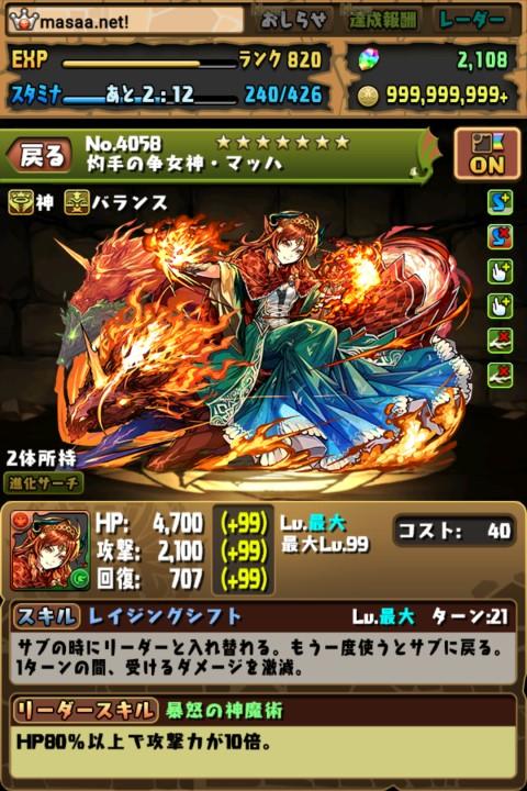 【パズドラ日記】焦槍の灼手神・マッハに究極進化!