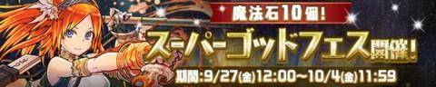 【パズドラ日記】魔法石10個!スーパーゴッドフェスに挑戦!(2019年9月)