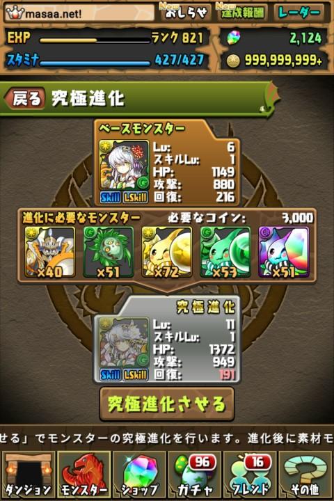 【パズドラ日記】山守神の龍巫女・モミジに究極進化!