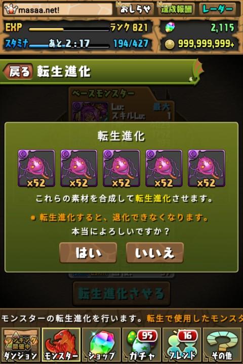 【パズドラ日記】転生ドゥルガーに転生進化!