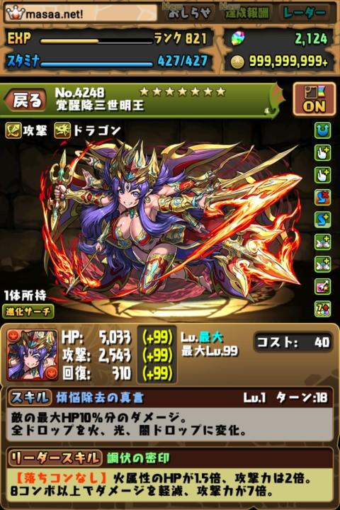 【パズドラ日記】転生降三世明王に転生進化!(2体目)