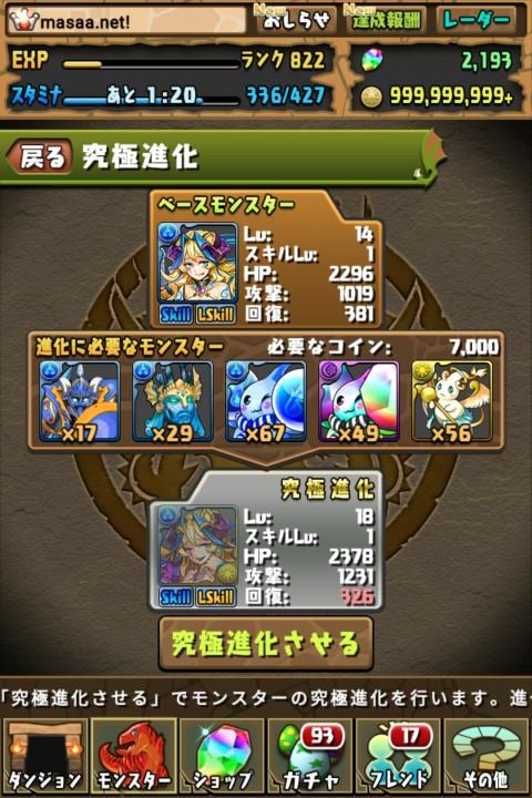 【パズドラ日記】狂楽の魔君主・シトリーに究極進化!