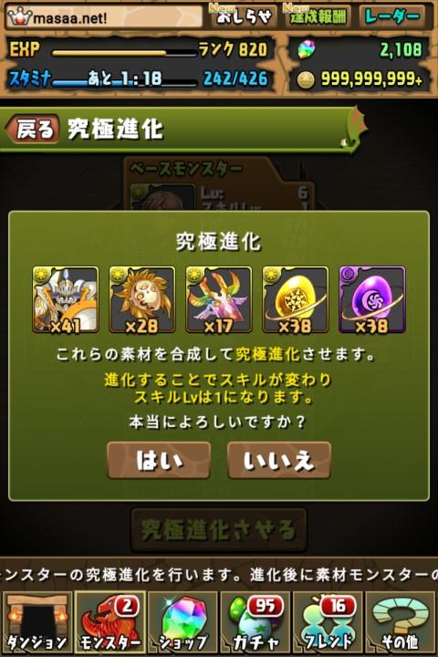 【パズドラ日記】如月ナイト【ダークカラー】に究極進化!