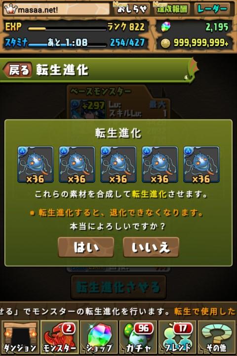 【パズドラ日記】転生イシスに転生進化!(2体目)
