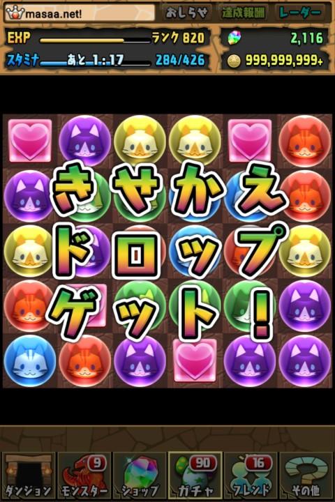【パズドラ日記】メイン機で魔法石10個!モンスターハンターコラボガチャに挑戦!(2019年9月)