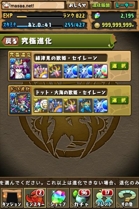 【パズドラ日記】ドット・大海の歌姫・セイレーンにドット進化!