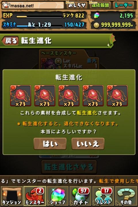 【パズドラ日記】転生夏侯惇に転生進化!