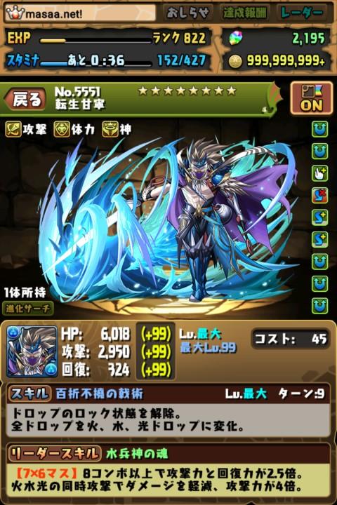 【パズドラ日記】転生甘寧に転生進化!
