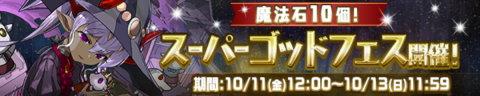 【パズドラ日記】魔法石10個!スーパーゴッドフェスに挑戦!(2019年10月)
