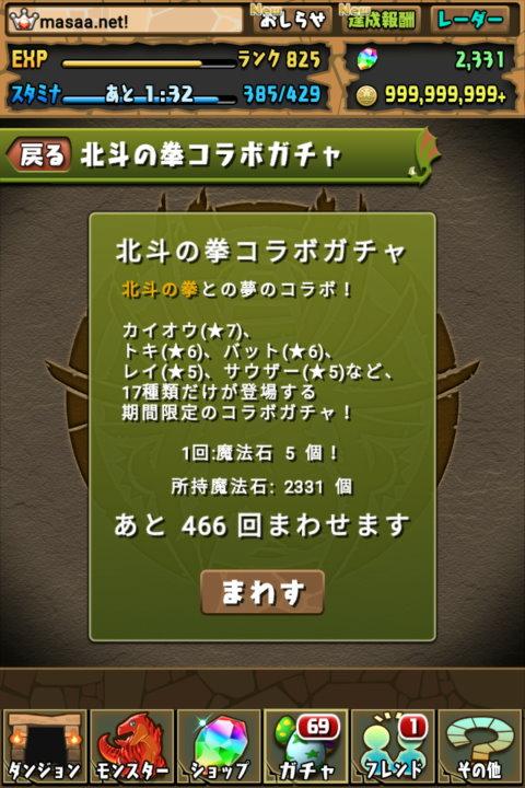 【パズドラ日記】メイン機で北斗の拳コラボガチャに挑戦!(2019年10月)