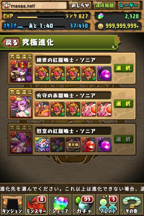 【パズドラ日記】火守の赤龍喚士・ソニアに究極進化!