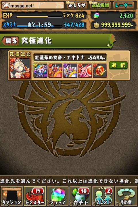 【パズドラ日記】紅蓮華の女帝・エキドナ -SARA-に究極進化!(2体目)