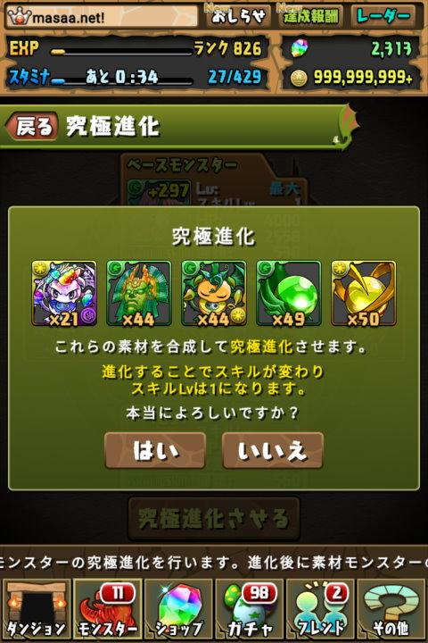 【パズドラ日記】烈空の紅龍喚士・ソニアに究極進化!