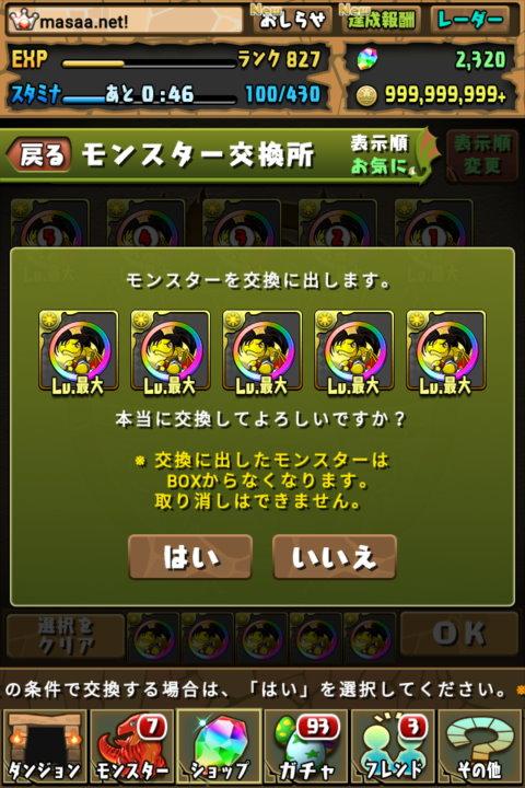 【パズドラ日記】サムライスピリッツの黒子を手に入れる!
