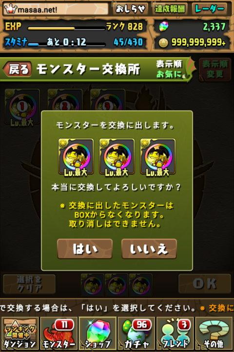 【パズドラ日記】ネオジオROMカセット風・SAMURAI SPIRITSを手に入れる!