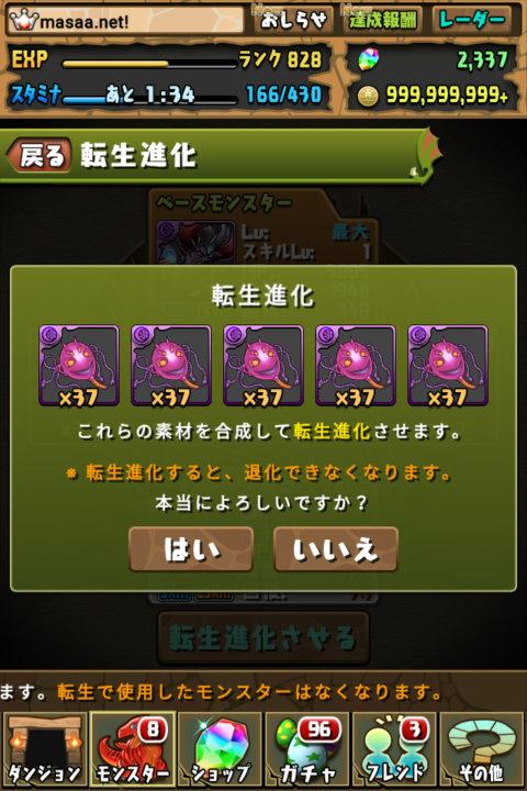 【パズドラ日記】転生大威徳明王に転生進化!
