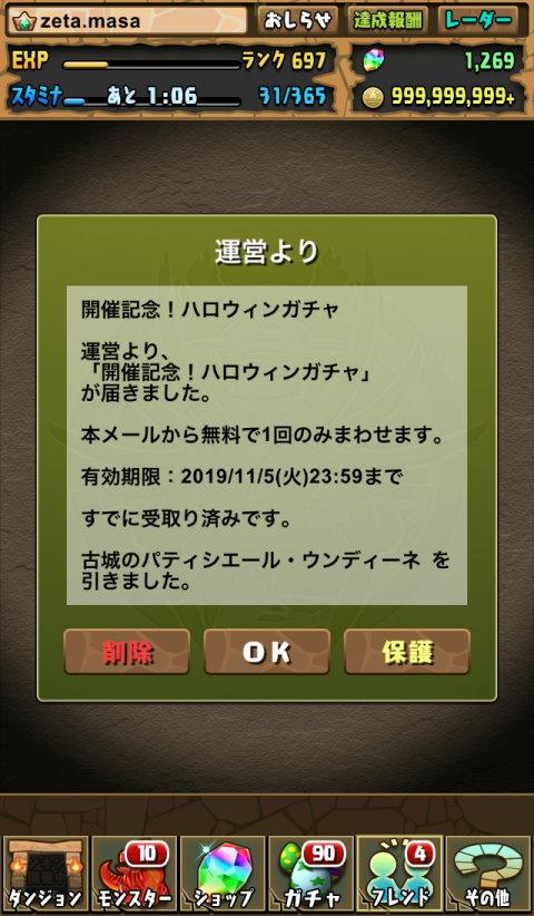【パズドラ日記】開催記念!ハロウィンガチャに挑戦!(2019年)