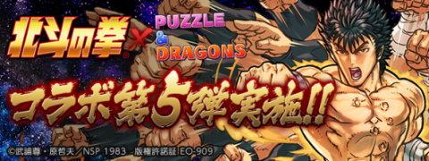 【パズドラ日記】北斗の拳コラボガチャに挑戦!(2019年10月)