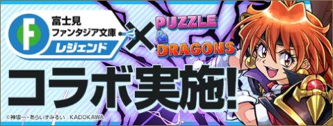 【パズドラ日記】魔法石7個!ファンタジアレジェンドガチャに挑戦!(2019年11月)