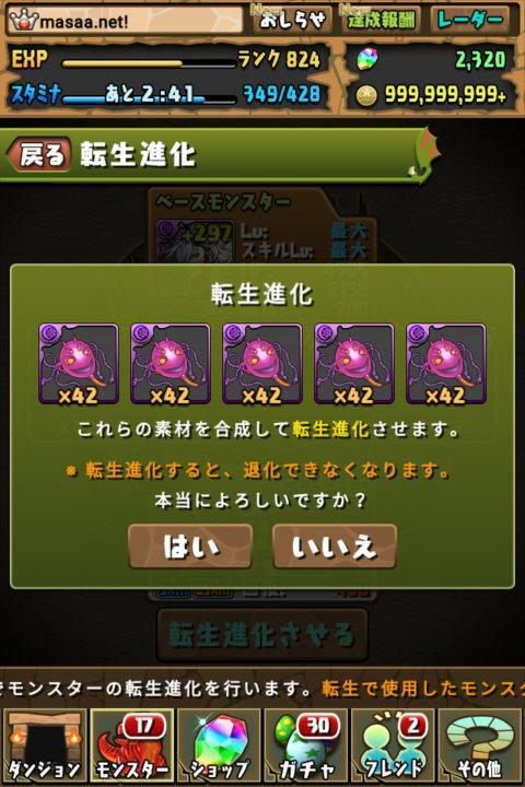 【パズドラ日記】転生司馬懿に転生進化!
