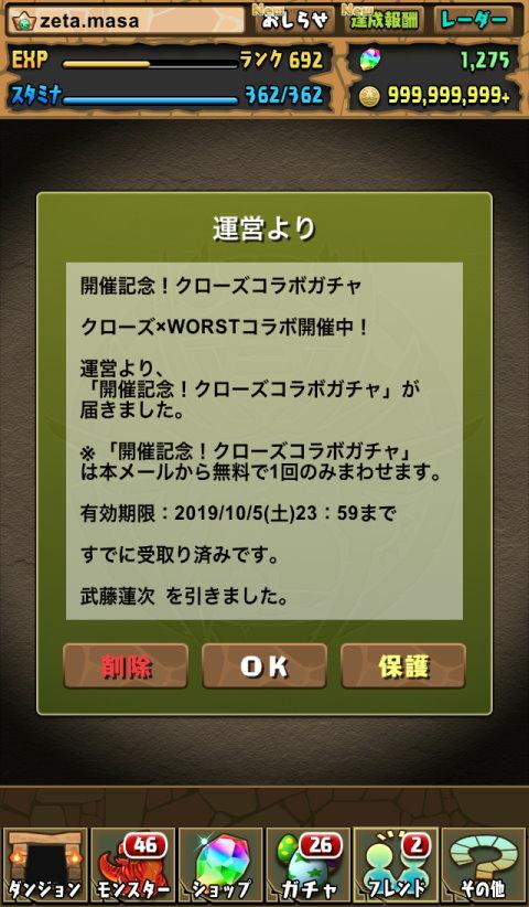 【パズドラ日記】開催記念!クローズコラボガチャに挑戦!(2019年10月)