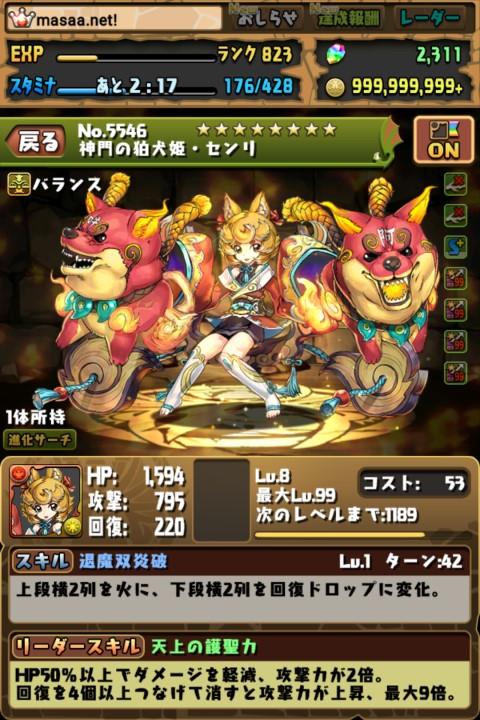 【パズドラ日記】神門の狛犬姫・センリに究極進化!