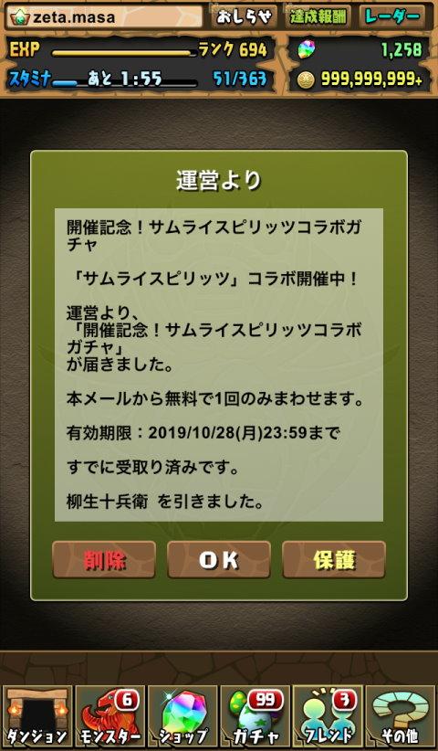 【パズドラ日記】開催記念!サムライスピリッツコラボガチャに挑戦!(2019年10月)