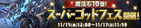 【パズドラ日記】魔法石10個!スーパーゴッドフェスに挑戦!(2019年11月2)