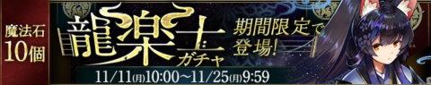 【パズドラ日記】開催記念!龍楽士ガチャに挑戦!(2019年)