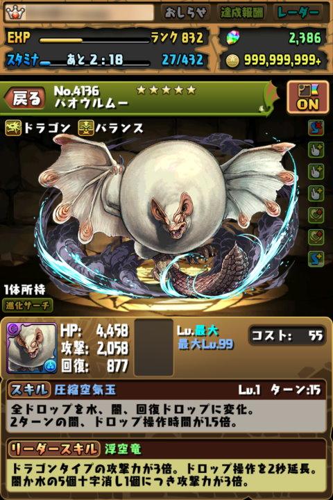 【パズドラ日記】ウルムースマッシャーIにアシスト進化!
