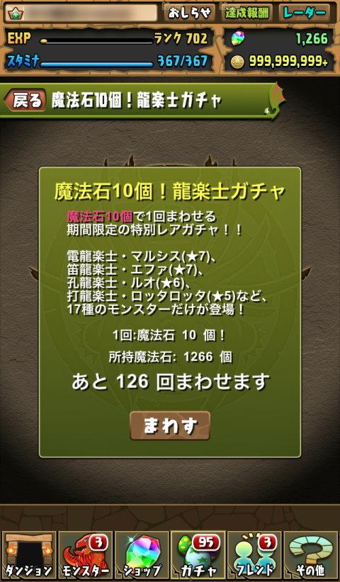 【パズドラ日記】サブ機で魔法石10個!龍楽士ガチャに挑戦!(2019年11月)