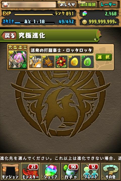 【パズドラ日記】活発の打龍楽士・ロッタロッタに究極進化!