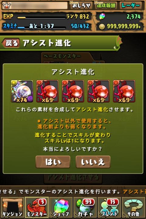 【パズドラ日記】800つばめ Shincaにアシスト進化!