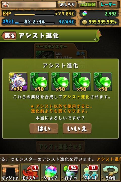 【パズドラ日記】クラリチェレイピアにアシスト進化!