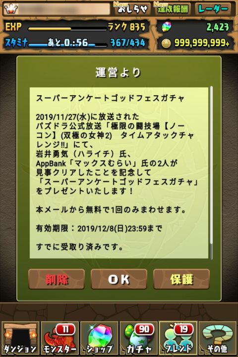 【パズドラ日記】スーパーアンケートゴッドフェスガチャに挑戦!(2019年11月)