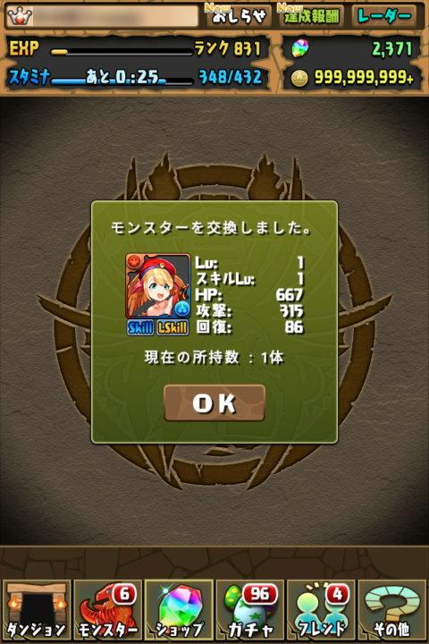 【パズドラ日記】明澄の唱龍楽士・ファシルを手に入れる!