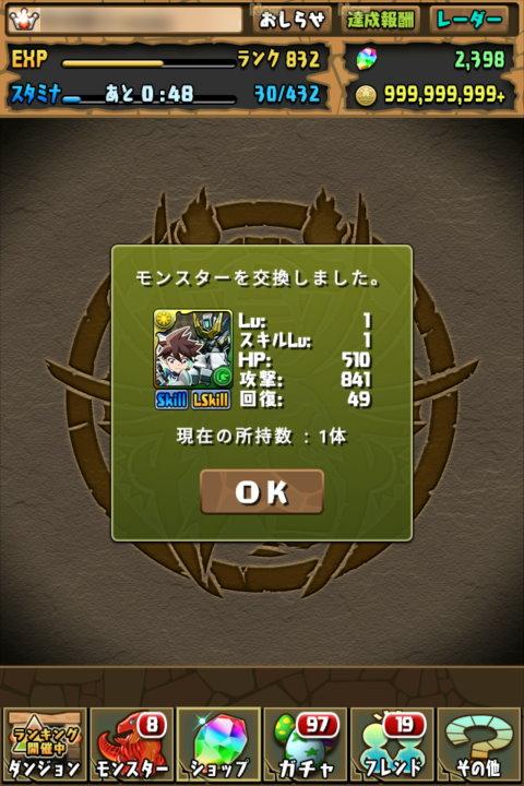 【パズドラ日記】ホクト&ALFA-Xを手に入れる!