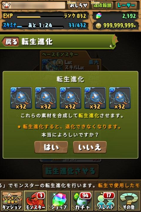 【パズドラ日記】転生アルレシャに転生進化!(2体目)