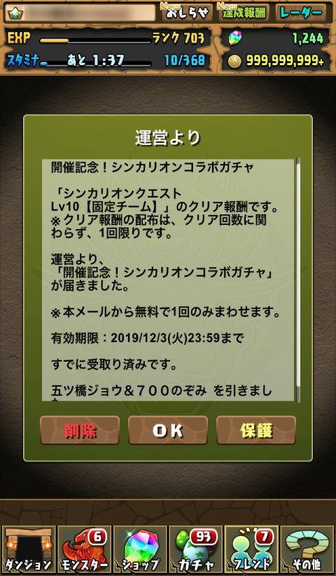 【パズドラ日記】クリア報酬による開催記念!シンカリオンコラボガチャに挑戦!