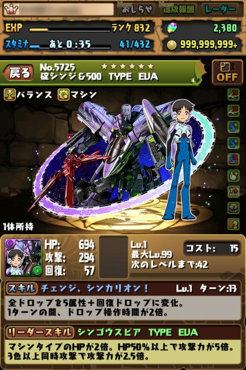【パズドラ日記】碇シンジ&500 TYPE EVAを手に入れる!
